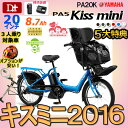 【即納!送料無料!売れ筋3人乗り電動!防犯登録付き!】2016年モデル YAMAHA PAS Kiss mini XL ヤマハ パス キス ミニ XL PA20KXL 2…