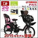 【売れ筋3人乗り!防犯登録付】2015年モデル YAMAHA PAS Kiss mini ヤマハ パス キス ミニ PM20K 20インチ 3段変速 8.7Ah【パスキスミニ パスキッスミニ 子供乗せ電動自転車 電動アシスト自転車 指定シートRBC-011DX3セット価格】
