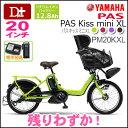 【送料無料!お買い得!残りわずか!】2014年モデル YAMAHA PAS Kiss mini XLヤマハ パス キス ミニ PM20KXL 20インチ 3段変速 12.8Ah【パスキスミニXL パスキッスミニXL 子供乗せ電動自転車 電動アシスト自転車 後ろシート取付発送可能!】