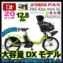 【残りわずか!】【大容量モデル超特価!】2014年 PAS Kiss mini XLヤマハ パスキスミニXL  PM20KXL 20インチ 3段変速 12.8Ah【パスキッスミニXL 子供乗せ電動自転車 電動アシスト自転車! 新生活に!】