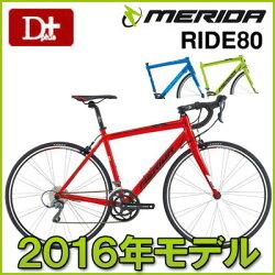【2016年モデル入荷!送料無料!】MERIDA