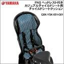 リヤ用カジュアルチャイルドシート用クッション 送料無料! バビーXL12.8Ah、バビー8.7Ahのリヤシート対応!後ろチャイルドシートカバー Q5K-YSK-...