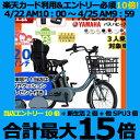 楽天カード&エントリー:4/22 AM10:00〜4/25 AM9:59
