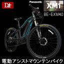 XM1 エックスエムワン BE-EXM40 外装10段変速 ...