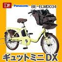 【2018年モデル】ギュットミニDX BE-ELMD034 ...