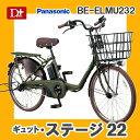 【先行入荷!】ギュットステージ22 BE-ELMU232 送...