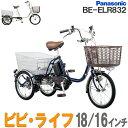 ビビ ライフ BE-ELR832 大人用三輪車 《ナショナル...