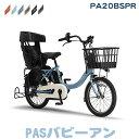 ヤマハ バビーアンSP PA20BSPR 《2020年モデル パス バビー アン SP 15.4Ah PAS Babby un SP 20インチ 3段変速 3人乗り自転車 子供乗せ..