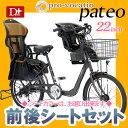 【即納可能!6段変速!】子供乗せ自転車 3人乗り 前後子供乗せシートセット Pro-vocat