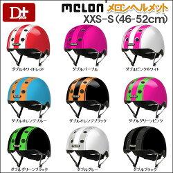 【送料無料!小さなお子様に最適の超軽量ヘルメット!わずか200g!】MelonHelmets(メロンヘルメット)SGマーク認定子供用Melonヘルメットヘルメット自転車軽量キッズ幼児用ヘルメットXXS-S:46〜52cm【c-op】