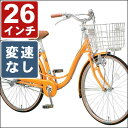【かわいいフレームライン!】Panasonic パナソニック アーネスト ファッション 26インチ 変速なし【2009 通学 通勤 自転車】