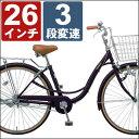 【かわいいフレームライン!】Panasonic パナソニック アーネスト ファッション 26インチ 3段変速【2009 通学 通勤 自転車】