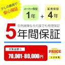 【5年保証】商品価格(70,001円〜80,000円) 【延長保証対象金額G】