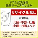「ドラム式洗濯機」(北陸・中部・近畿・中国・四国エリア用)標...