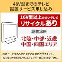 「〜48V型までの薄型テレビ」北陸・中部・近畿・中国・四国エリア用【標準設置+収集運搬料金+家電リサイクル券】16型以上の古いテレビの引き取りあり/代引き支払い不可
