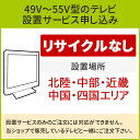 「49〜55V型の薄型テレビ」(北陸・中部・近畿・中国・四国エリア用)標準設置サービス申し込み・引き取り無し/代引き支払い不可