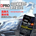 12月31日まで20%OFFクーポン有りガラスコーティング剤 DPRO Type3D 300ml【あす楽】