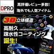 ガラスコーティング剤 DPRO Type3D 300ml 艶長持ち!疎水性信用と実績のDPROブランド常識を覆す3D立体構造 艶、深みUP(疎水性)高評価レビュー多数
