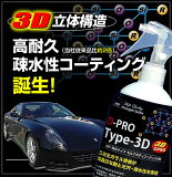 DPRO Type3Dガラスコーティング剤 【】【あす楽対応】【コーティング剤 洗車 用品 車】【smtb-TK】【smtb-k】【w2】auktn