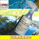 ガラスコーティング剤 DPRO TypeTP 300ml 疎水性 【送料無料】【あす楽】