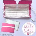 マスクケース マスク 専用 収納 ケース | マスクケース
