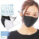 マスク ひんやり 冷感 UVカット 水着 素材 洗って 繰り