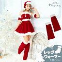 サンタ コスプレ サンタクロース レッグウォーマー コスチューム 単品 サンタコス クリスマス コスプレ サンタ 衣装 サンタ コスプレ セクシー レディース コスチューム 大きいサイズ パーティー サンタクロース かわいい 2020年 新作