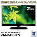 ★レボリューション ZM-2400TV [24インチ] 【薄型テレビ】【送料無料】