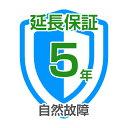 5年間延長保証【自然故障】_01