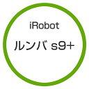 ★アイロボット / iRobot ルンバs9+ s955860 【掃除機】【送料無料】
