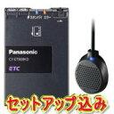 【音声案内】パナソニック ETC車載器 CY-ET909KD◆ セットアップ込み ◆送料500円
