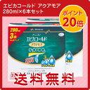 【ポイント20倍】【送料無料】メニコン エピカコールドアクアモア280ml×6本セット