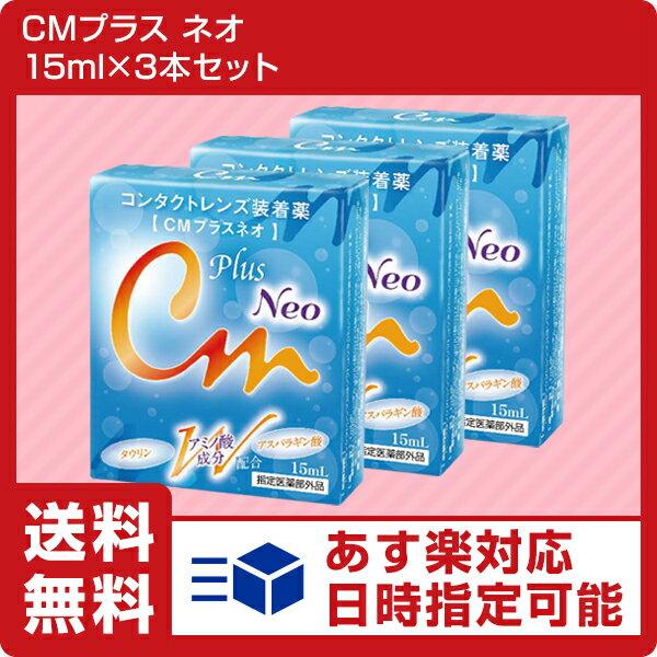 CMプラスネオ15ml×3箱コンタクトレンズ用装着液ハードにもソフトにも使えます送料無料