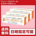 ノプトデイリープロテアーゼ (ソフトコンタクトレンズ用 タンパク除去剤)
