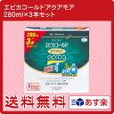 メニコン エピカコールドアクアモア280ml×3本セット(コンタクト 洗浄液)【送料無料】
