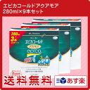 【送料無料】メニコン エピカコールドアクアモア280ml×9本セット