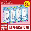 【ポイント20倍】シード ジェルクリンW 4本セット(コンタクトレンズ用洗浄液)【送料無料】