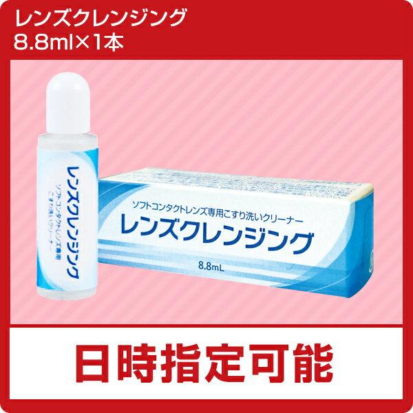 こすり洗い用洗浄液レンズクレンジング(ソフトコンタクトレンズ用洗浄液)