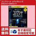 AMO コンプリートリバイタレンズ240ml×3本セット(コンタクト 洗浄液)【送料無料】