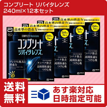 AMO コンプリートリバイタレンズ240ml×12本セット(コンタクト 洗浄液)【送料無料】