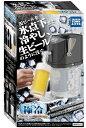キッチン家電 プレミアムビールサーバー 極冷 【P27Mar15】