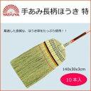 八ツ矢工業(YATSUYA) 手あみ長柄ほうき 特×10本 19012(代引き不可)
