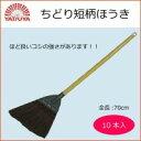 八ツ矢工業(YATSUYA) ちどり短柄ほうき×10本 20543(代引き不可)