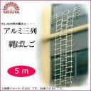 八ツ矢工業(YATSUYA) アルミ三列縄ばしご 5m 12037(代引き不可)