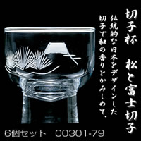 切子杯 松と富士切子6個セット 00301-79