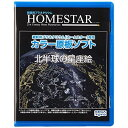 ショッピングホームスター 【キャッシュレス5%還元対象】HOMESTAR (ホームスター) 専用 原板ソフト 「北半球の星座絵」