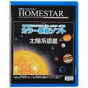 ショッピングホームスター 【キャッシュレス5%還元対象】HOMESTAR (ホームスター) 専用 原板ソフト 「太陽系惑星」