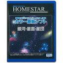 ショッピングホームスター HOMESTAR (ホームスター) 専用 原板ソフト 「銀河・星雲・星団」