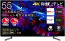 【6月20日限定 全商品ポイント3倍】ハイセンス 55V型 4Kチューナー内蔵 有機ELテレビ 55X8F Amazon Prime Video対応 倍速パネル搭載 2020年モデル 3年保証