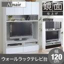 Alnair 鏡面ウォールラック テレビ台 120cm幅
